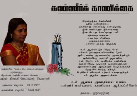 jayakkumar wife