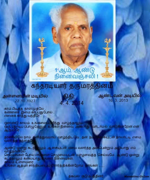Mandaitivu Tharumaraththinam